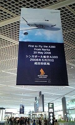 narita-a380.jpg