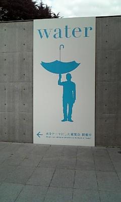 water%E5%B1%951.jpg